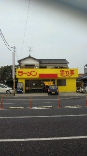 20101114活力亭1