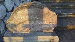 20110114御前崎地球が丸く…