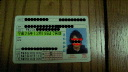 20110120免許