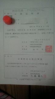 20110201合格証明書