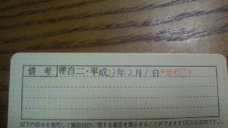 20110202免許証裏面
