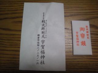 20110219銭洗弁財天