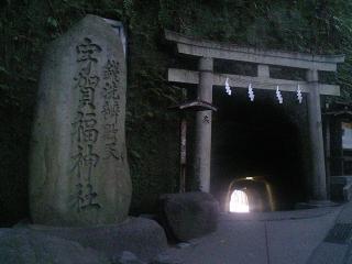 宇賀神福神社1