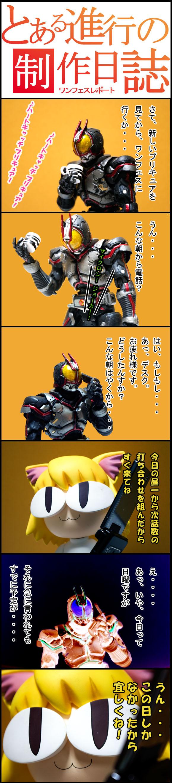 ワンフェス事変01