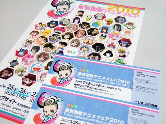 東京国際アニメフェア2010