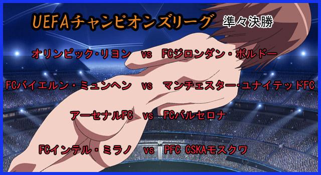 CL09-10準々決勝組み合わせ