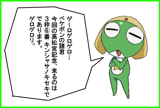 高松宮ケロロ00