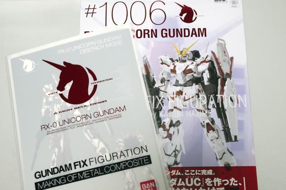 ガンダム#1006
