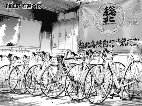 総北高校自転車部01