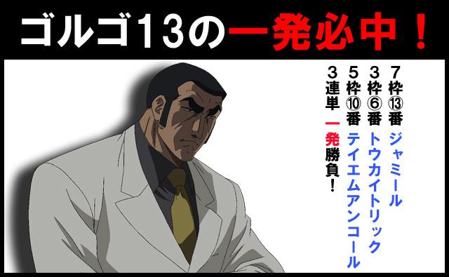 天皇賞春10-1