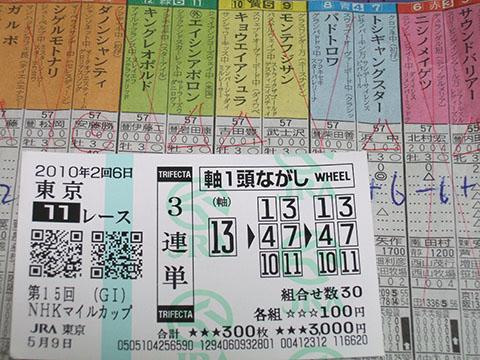 NHKマイル201011