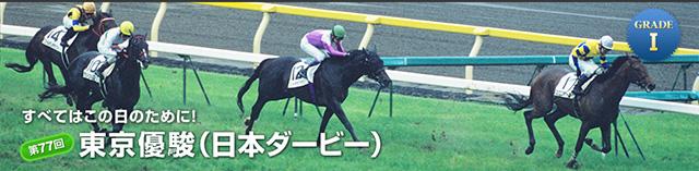 東京優駿77