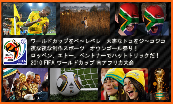 2010 FIFA World