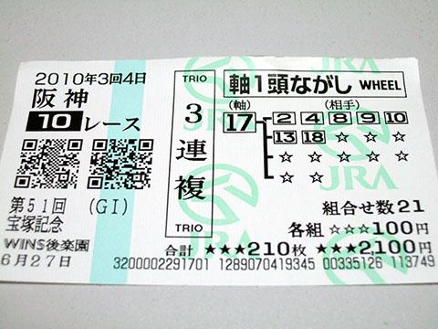 第51回 宝塚記念馬券02