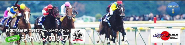ジャパンカップ30