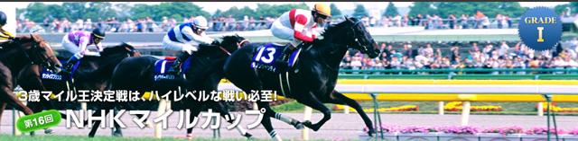 第16回 NHKマイルカップ