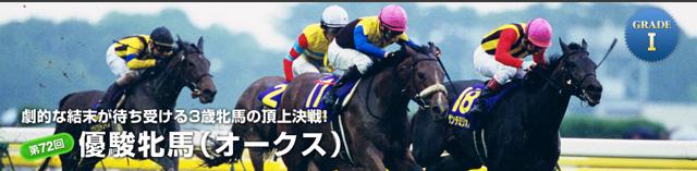 第72回 優駿牝馬(オークス)