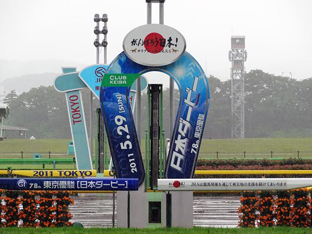 第78回 東京優駿観戦00