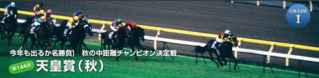 第144回天皇賞(秋)