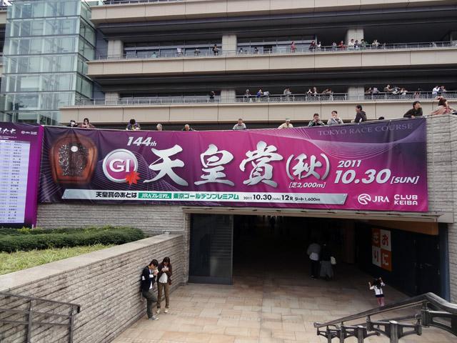 天皇賞秋201105