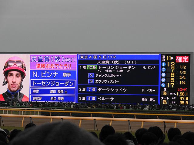 天皇賞秋201119