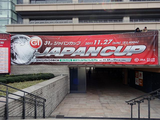 第31回ジャパンカップ03