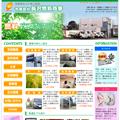 長沢燃料商事ホームページ