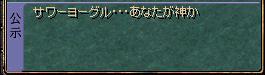 あなたが神(・∀・)キタ!!