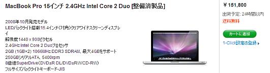 MacBookProBuy.png