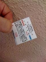 映画で整理券って初めてかも・・・