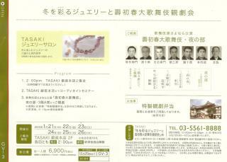20100124初春歌舞伎