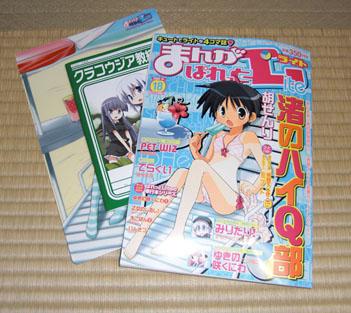 ぱれっとLite Vol.18