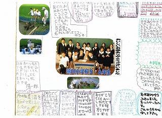 熊川小学校