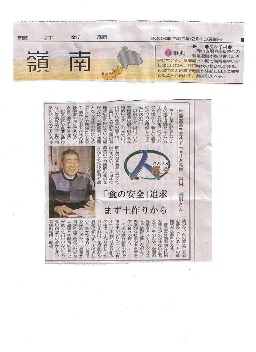 福井新聞人燦燦に紹介される