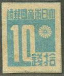 台湾数字10銭