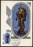 ソ連・チベット仏