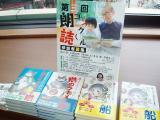 第三回朗読コン・プレイベントH200817