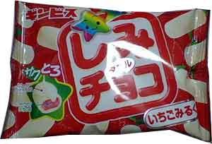 しみチョコ(いちごみるく)
