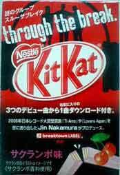 KitKat(さくらんぼ)期間限定