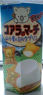 コアラのマーチ ミルクプリン味