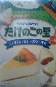 明治製菓 たけのこの里 大粒 たけ里さんちのチーズケーキ味