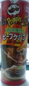 Pringles トルコ屋台のビーフケバブ