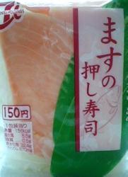 ますの押し寿司 (セブンイレブン)
