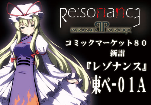 resonance500banner.jpg