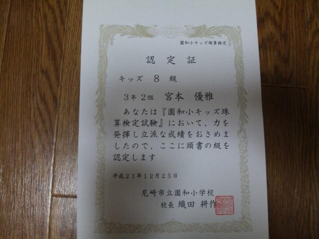 14_20091226114426.jpg