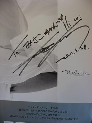 2011_06_28チャン・グンソクサイン会