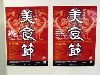 第三回 横濱中華街フードフェスティバル「美食節」