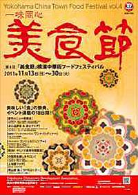 第4回「美食節」横浜中華街フードフェスティバル