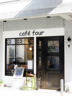 元町仲通り Cafe Four(カフェ ふぅ)