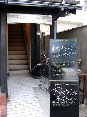 鎌倉・小町通り カフェエチカ